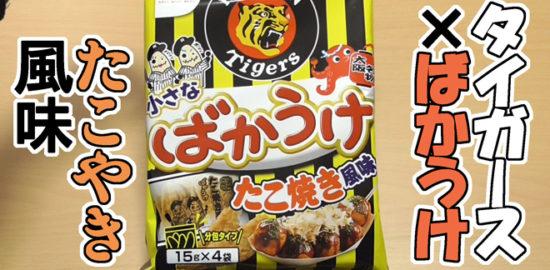 大阪名物小さなばかうけ たこ焼き風味(Befcoベフコ栗山米菓)