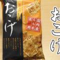 釜久のおこげ(釜久)、米菓一筋80年、手作りにこだわり有り!