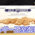 アーモンドシン(ジュールス・デストルーパー)、ベルギー王室御用達伝統の薄い素敵クッキー