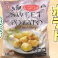 業務スーパースイートポテト、甘いお芋で幸せ