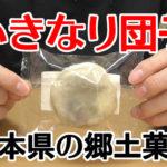 熊本いきなり団子 プレーン(コウヤマ)