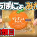 もちぽにょみかん 神奈川みかんソース使用(スリーエフ)、爽やかな柑橘のフレーバー、42種類目