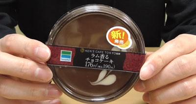 ラム酒香るチョコケーキケンズカフェ東京監修2