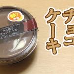 ラム酒香るチョコケーキケンズカフェ東京監修