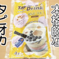 業務スーパー タピオカドリンク ミルクティー、本場台湾の本格的なお味!?