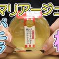 うさぎの夢 和三盆仕立て バニラミルクと桃のマリアージュ(ローソン)、何気に10種類目