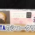 HIROTAヒロタのシュークリーム あずき&桜【期間限定】、春スイーツ!毎月お届け、旬の味覚!