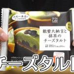能登大納言と抹茶のチーズタルト