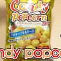 キャンディポップコーンミックス(東京カリント)、パイナップル&チーズ2種