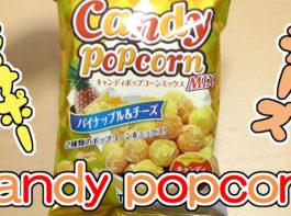キャンディポップコーンミックス(東京カリント)、パイナップル&チーズ