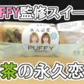 抹茶の永久恋愛(エクレア) PUFFY監修スイーツ 西尾の抹茶使用(ロピア)、パフィー初プロデュース!