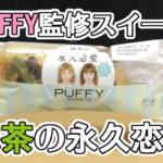 抹茶の永久恋愛-PUFFY監修スイーツ