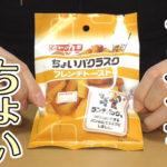 ちょいパクラスク フレンチトースト味(山崎製パン)