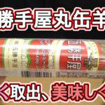 北海道銘菓 五勝手屋丸缶羊羹