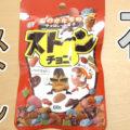 石のかたちのチョコレート菓子ストーンチョコ(ヘテパシフィック)、ダイソーで購入、バリバリ韓国産!
