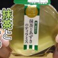 うさぎの夢 和三盆仕立て抹茶とあずきティラミス(徳島産業・ローソン)、色々な味がでてますね!