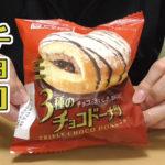 3種のチョコドーナツ(山崎パン)