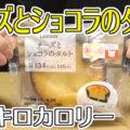 チーズとショコラのタルト(ローソン)、高カロリーなかなかのガッツリ系