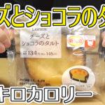 チーズとショコラのタルト
