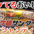 イケ麺サンダー(有楽製菓)、ブラックサンダーシリーズのオシャンティお菓子