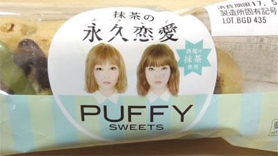 抹茶の永久恋愛-PUFFY監修スイーツ2
