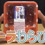 コーラわらび餅(明日香食品)