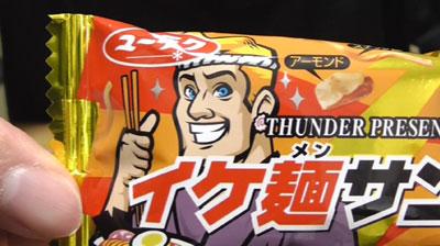 イケ麺サンダー(有楽製菓)2
