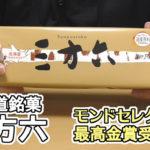 三方六プレーン(柳月)北海道銘菓
