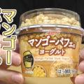 TOPCUPトップカップ マンゴーパフェ風ヨーグルト(日本ルナ)、グラノラプラスでまろやかサクサク