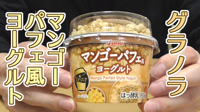TOPCUPトップカップ マンゴーパフェ風ヨーグルト(日本ルナ)