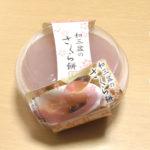 金沢兼六庵和三盆のさくら餅(徳島産業・ローソン)