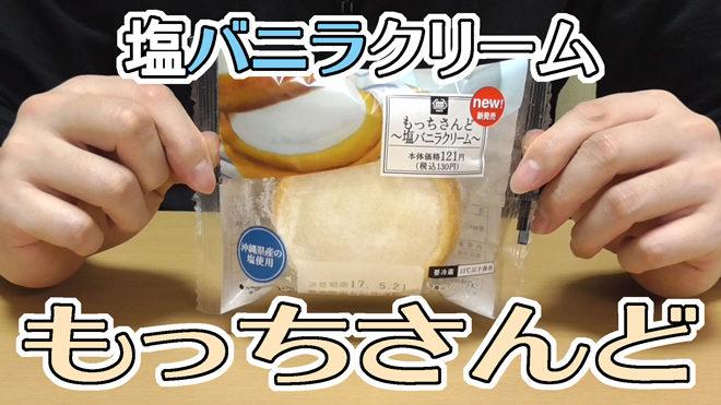 もっちさんど 塩バニラクリーム(ミニストップ)
