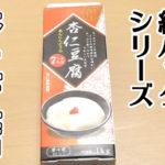 業務スーパー杏仁豆腐