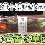 北海道十勝産小豆使用よもぎ香る草団子