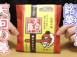 東京多摩銘菓 天狗の鼻 棒かりんとう