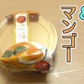 うさぎの夢二層デザート杏仁豆腐&マンゴー和三盆仕立て(徳島産業)、多種多様なお味