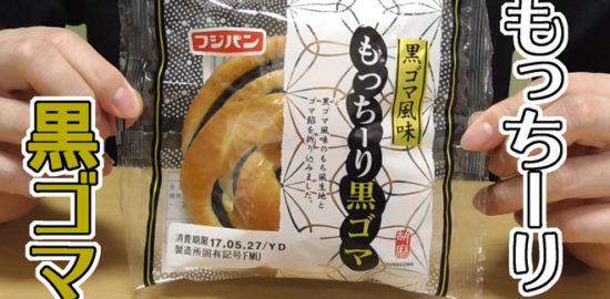 黒ゴマ風味もっちーり黒ゴマ(フジパン)