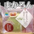 和まかろん 抹茶&こしあん(ファミリーマート)、商品名には日本感じる平仮名マカロン