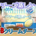 レアチーズ蒸しケーキ(第一パン)、QBBさんとのコラボ商品!
