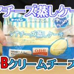 レアチーズ蒸しケーキ(第一パン×QBB)