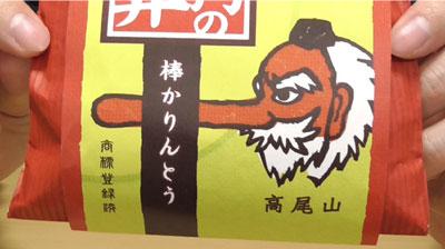東京多摩銘菓 天狗の鼻 棒かりんとう2
