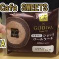 Uchi Cafe SWEETS×GODIVAショコラロールケーキ、ローソンロールケーキ史上最高価格、ゴディバと共同開発