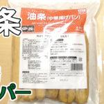 業務スーパー 油條(ヨウティアオ)中華揚げパン
