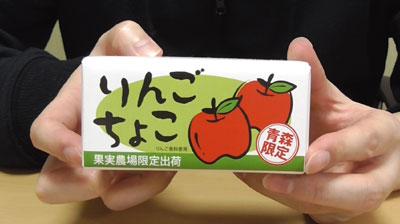 青森限定りんごちょこ(中弘クラフト)3