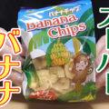 業務スーパー バナナチップ、ココナッツオイル+でサクサク止まらない!フィリピン産!