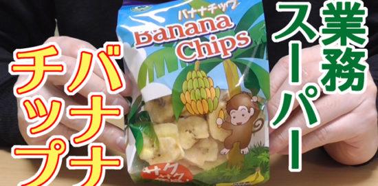 業務スーパー バナナチップ