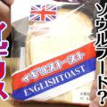 イギリストースト(工藤パン)、青森県民の皆さんのソウルフード!?食パンに砂糖とマーガリン!