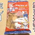 ミレービスケット まじめなおかし withキティ(野村煎豆加工店)、油で揚げた高知名物!