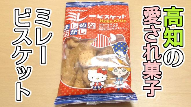 ミレービスケットまじめなおかし(野村煎豆加工店)