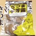 鹿児島名物 さつま芋芳露(南海堂)、カステラの祖、変わらない素朴な味